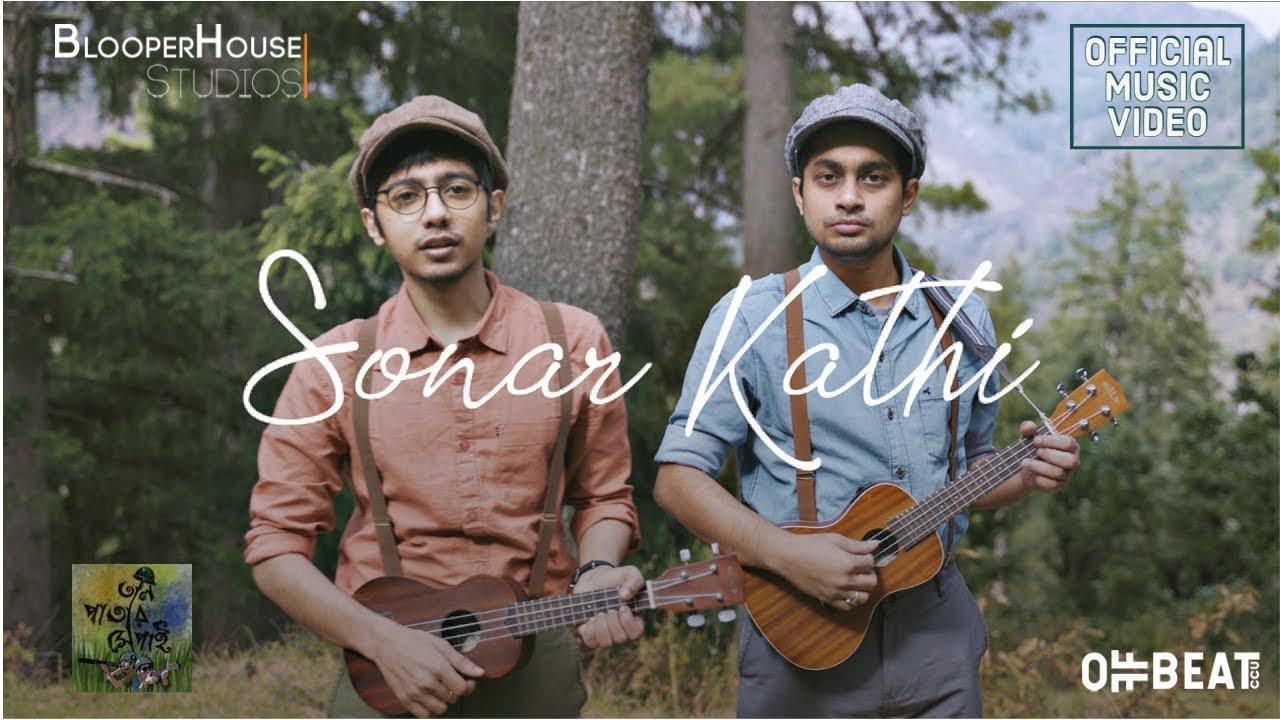Sonar Kathi Lyrics