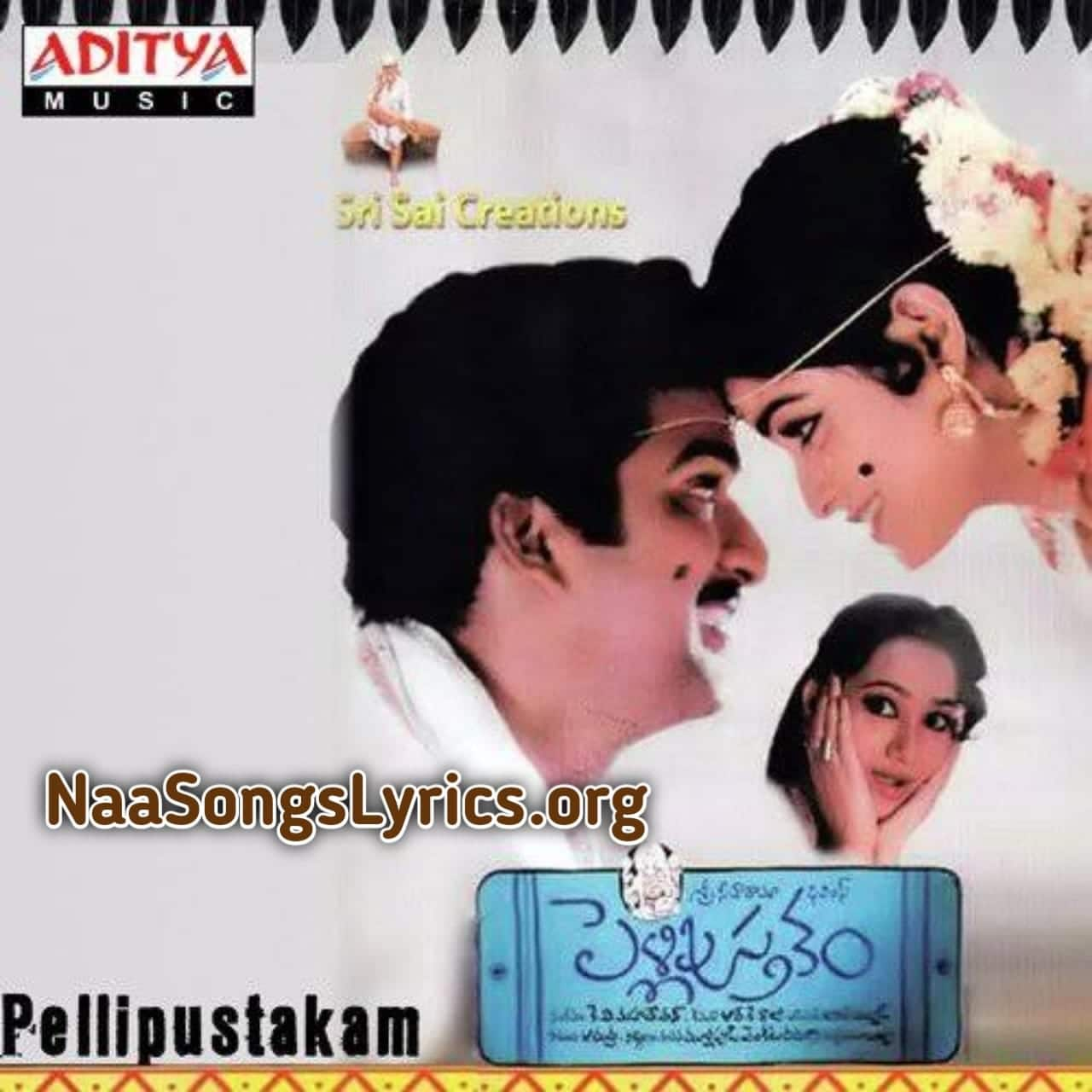 pelli pusthakam movie