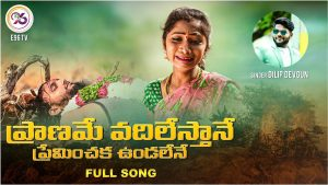 Praname Vadhilesthane Love Failure Private Song Download - Naa Songs