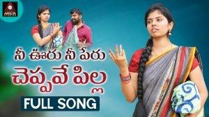 Nee Ooru Nee Peru Cheppave Pilla mp3 Telangana Folk Song Download