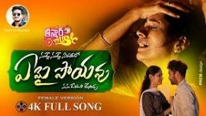 Emai Poyavu Love Failure Song