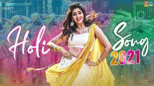 Holi Telugu Folk Song mp3 Download | Madhupriya & Varshini Naa Songs